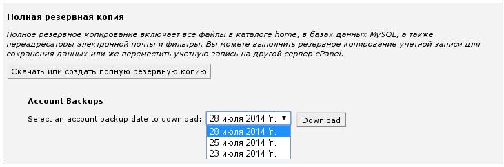 Как сделать полную резервную копию сайта сделать игровой сайт ucoz бесплатно