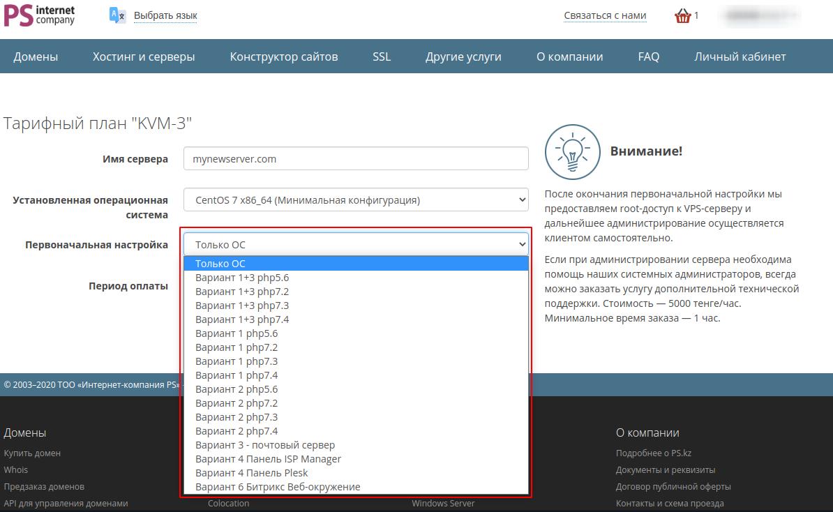 регистрация доменов с бесплатным хостингом