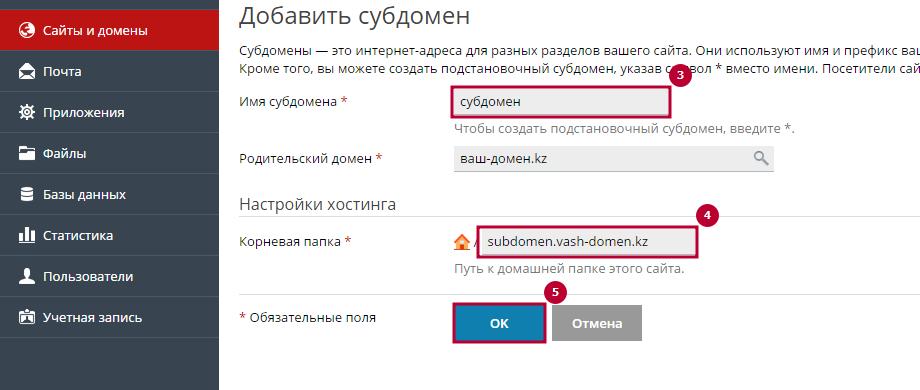 Субдомен на хостинге бесплатный хостинг с mysql и php и доменом