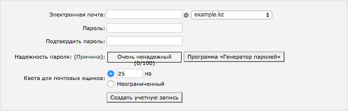 Почтовый хостинг казахстан облачный хостинг недостатки
