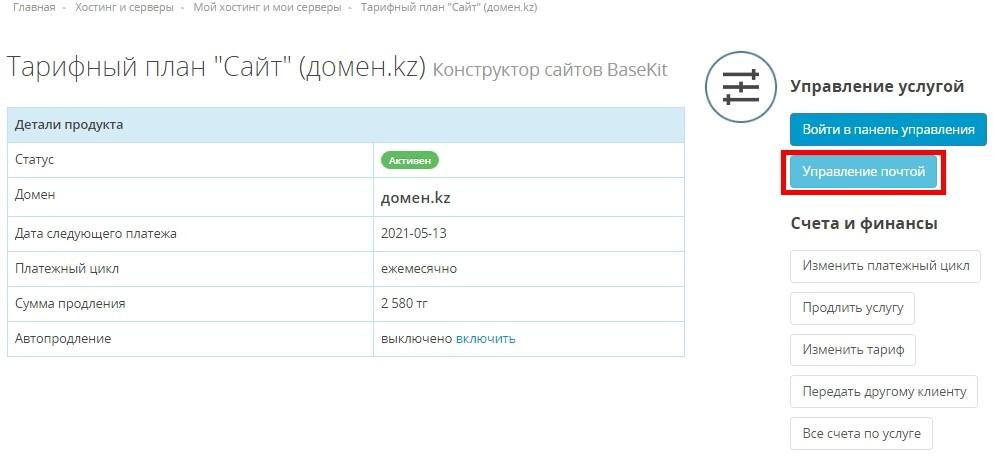 хостинг домен php сервер