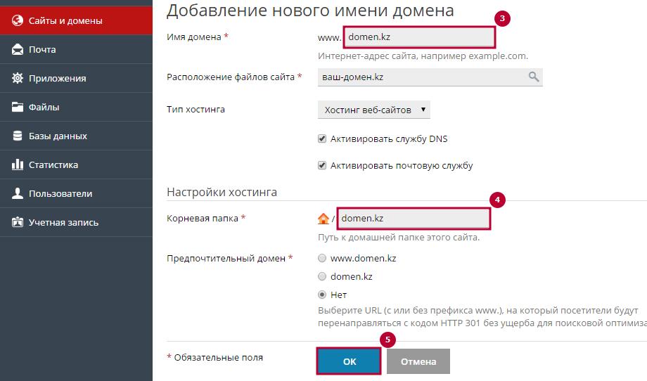 Сайт подключить к хостингу мультиплеер хостинг серверов