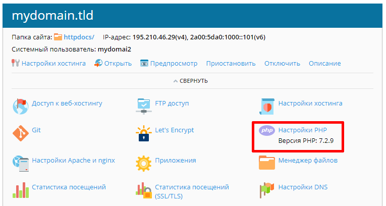 Заменить домен на хостинге как залить сайт на хостинг fullspace