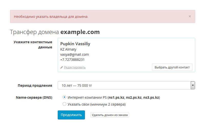 регистрация домена истекла