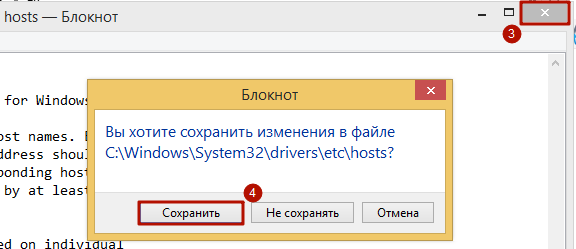Hosts в ОС Windows